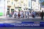 81 майстори от цялата страна се включиха в панаира на занаятите