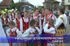 IV международен детски фолклорен фестивал София 2015