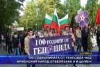100-годишнината от геноцида над арменския народ отбелязаха и в Шумен