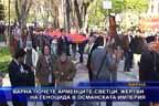 Варна почете арменците-светци, жертви на геноцида в Османската империя