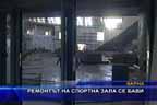 Ремонтът на спортна зала се бави
