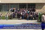 Жители на търговищко село протестираха заради затворен магазин