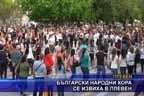Български народни хора се извиха в Плевен
