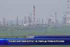 """Лукойл-Нефтохим"" Бургас не спира да трови бургазлии"