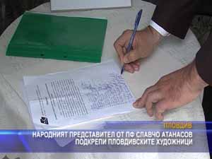 Народният представител от ПФ Славчо Атанасов подкрепи художниците