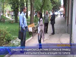 Среща на общински съветник от НФСБ в Правец с Изпълнителната агенция по горите