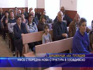 НФСБ с поредна нова структура в Пловдивско