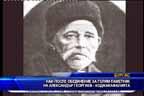 Най-после обединение за голям паметник на Коджакафалията