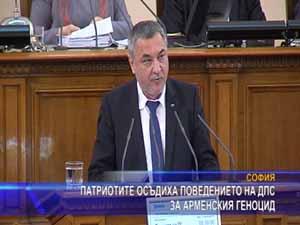Патриотите осъдиха поведението на ДПС за арменския геноцид