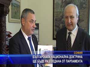 Българската национална доктрина ще бъде разгледана от парламента