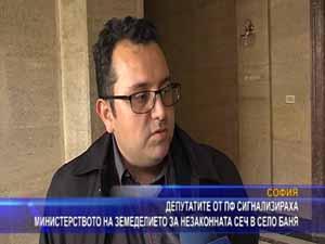 Депутатите от ПФ сигнализираха министерството на земеделието за незаконната сеч в село Баня
