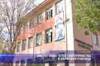 Кметът Иван Тотев самоуправства в държавни училища