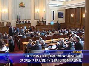 Отхвърлиха предложения на патриотите за защита на клиентите на топлофикациите