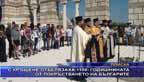 С кръщене отбелязаха 1150- годишнината от покръстването на българите