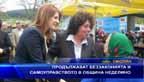 Продължават беззаконията и самоуправството в община Неделино