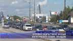 Огромно задръстване запуши магистралата София - Пловдив