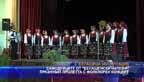 """Самодейците от """"Белащенски напеви"""" празнуват пролетта с фолклорен концерт"""