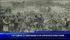 139 години от избухването на Априлското въстание