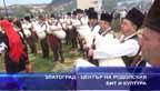 Златоград - център на родопския бит и култура