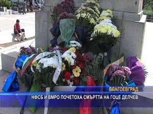 НФСБ и ВМРО почетоха смъртта на Гоце Делчев
