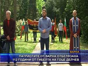 Патриотите от Варна отбелязаха 112 години от гибелта на Гоце Делчев