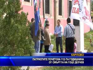 Патриотите от Карлово почетоха 112-та годишнина от смъртта на Гоце Делчев