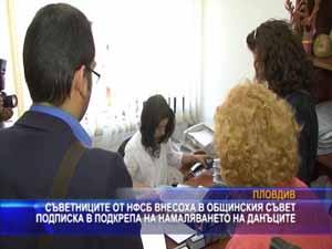 Съветниците от НФСБ внесоха подписка в подкрепа на намаляването на данъците