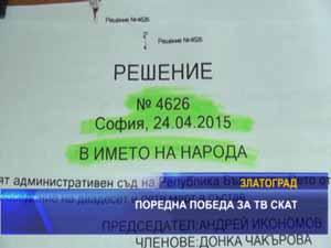 Поредна победа за ТВ СКАТ