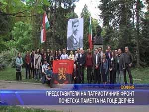 Представители на Патриотичния фронт почетоха паметта на Гоце Делчев