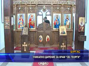 "Уникално дарение за храм ""Св. Георги"""