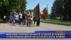 Военно-патриотичните съюзи в Плевен отбелязаха Деня на българската армия