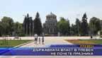 Държавната власт в Плевен не почете празника