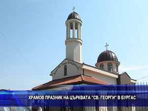 """Храмов празник на църквата """"Св. Георги"""" в Бургас"""