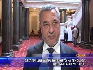 Декларация за признаването на геноцида над българския народ