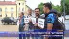Трети протест срещу узаконяването на търговията с уличното паркиране