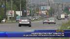 Пешеходци рискуват живота си, за да пресекат на опасен пътен участък