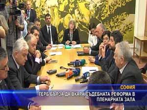 ГЕРБ бърза да вкара съдебната реформа в пленарната зала