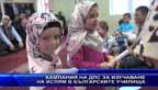 Кампания на ДПС за изучаване на ислям в българските училища