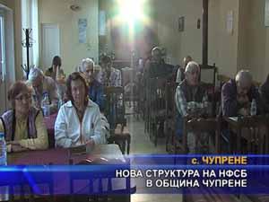 Нова структура на НФСБ в община Чупрене