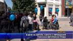 В Деня на Европа, хората с увреждания поискаха европейски права