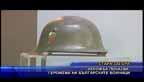 Изложба показва героизма на българските войници