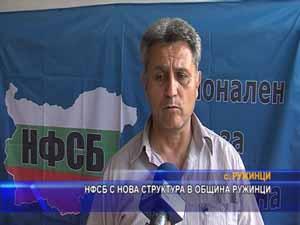 НФСБ с нова структура в община Ружинци