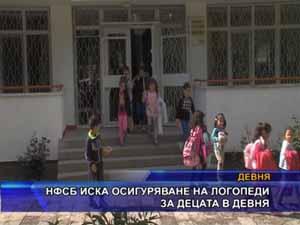 НФСБ иска осигуряване на логопеди за децата в Девня