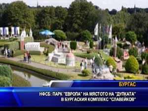 """НФСБ: Парк """"Европа"""" на мястото на """"Дупката"""" в бургаския комплекс """"Славейков"""""""