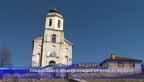 Православен храм се нуждае от спешен ремонт