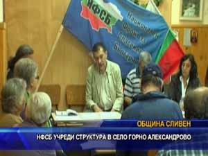 НФСБ учреди структура в село Горно Александрово