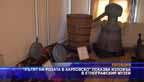 """""""Пътят на розата в Карловско"""" показва изложба в етнографския музей"""