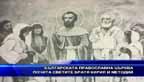 Българската православна църква почита светите братя Кирил и Методий