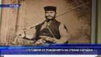 175 години от рождението на Стефан Караджа