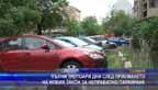 Пълни тротоари дни след приемането на новия закон за неправилно паркиране